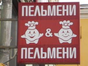 Pelmeni & Pelmeni, Kelly's favorite pelmeni restaurant in Moscow.